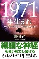 1971年(2月4日~1972年2月3日)生まれの人の運勢