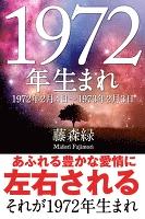 1972年(2月4日~1973年2月3日)生まれの人の運勢