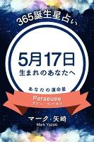 365誕生日占い~5月17日生まれのあなたへ~