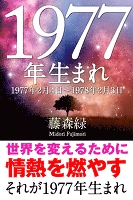 1977年(2月4日~1978年2月3日)生まれの人の運勢