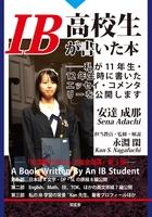 IB高校生が書いた本――私が11年生・12年生時に書いたエッセイ・コメンタリーを公開します