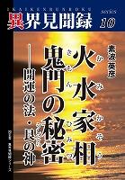 [異界見聞録10]火水家相 鬼門の秘密――開運の法・艮の神
