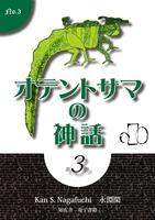 オテントサマの神話 第3巻