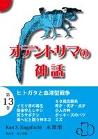 オテントサマの神話 第13巻「ヒトガタと血液型戦争」