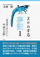Zenする 夢記1「近未来ニホンジン再誕生奇聞」――オテントサマの神話第1~6巻(改訂・総合版)