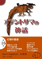 オテントサマの神話 第16巻「幻想の星座」