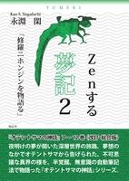 Zenする 夢記2「修羅ニホンジンを物語る」――オテントサマの神話第7~12巻(改訂・総合版)