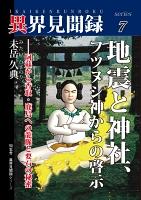[異界見聞録7]地震と神社、フツヌシ神からの啓示――阿蘇から香取・鹿島への龍脈と要石の秘密