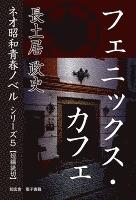 フェニックス・カフェ――ネオ昭和青春ノベル シリーズ5