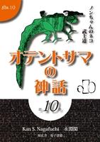 オテントサマの神話 第10巻「ノンちゃんのネコ武士道」