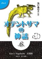 オテントサマの神話 第6巻「黒い森のオンナ」