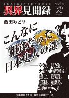 [異界見聞録2]こんなに「粗食だった?」日本史人の謎――空海、賢治、ナオ・王仁三郎、南北、家康、謙信、信玄、海舟・・・!