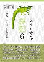 Zenする 夢記6「覚醒ニホンジンを物語る」――オテントサマの神話第31~36巻(改訂・総合版)