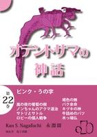 オテントサマの神話 第22巻「ピンク・うの字」