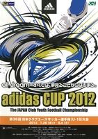 「adidas CUP 2012 第36回日本クラブユースサッカー選手権(U-18)大会」大会プログラム