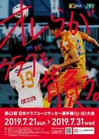「第43回 日本クラブユースサッカー選手権(U-18)大会」大会プログラム