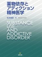 薬物依存とアディクション精神医学