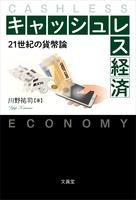 キャッシュレス経済
