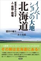 イノベーションの大地 北海道