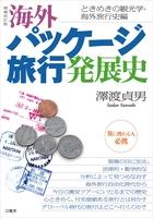 増補改訂版 海外パッケージ旅行発展史