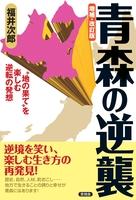 増補・改訂版 青森の逆襲
