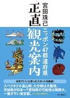 ニッポン47都道府県正直観光案内