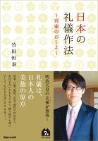 日本の礼儀作法~宮家のおしえ~