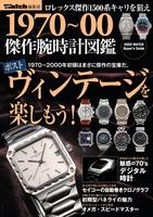 1970~00傑作腕時計図鑑 POWERWatch編集部