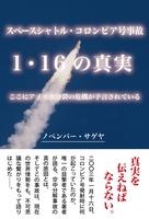 スペースシャトル・コロンビア号事故 1.16の真実【HOPPAライブラリー】