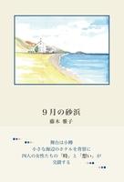 9月の砂浜【HOPPAライブラリー】