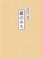 蝶のみち 松原浩子歌集【HOPPAライブラリー】