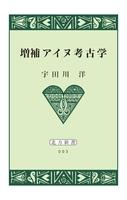 増補アイヌ考古学【HOPPAライブラリー】