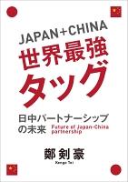 Japan+China 世界最強タッグ