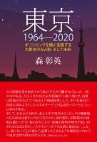 東京1964-2020