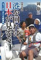 港を回れば日本が見える ヨットきらきら丸航海記