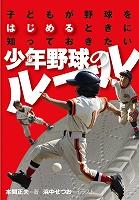 子供が野球をはじめるときに知っておきたい少年野球のルール