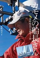 カモメの船長さん 能崎船長の実践ヨット塾