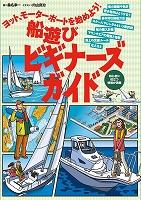 ヨット、モーターボートを始めよう! 船遊びビギナーズガイド