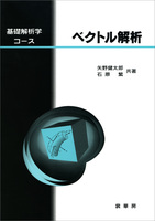 基礎解析学コース ベクトル解析