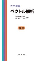 大学演習 ベクトル解析(矢野健太郎、石原繁 共著)