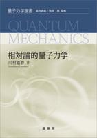 相対論的量子力学