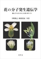 花の分子発生遺伝学