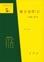 量子力学(I)(改訂版)