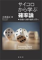 サイコロから学ぶ確率論