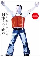 高校生と考える日本の問題点