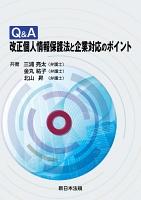 Q&A 改正個人情報保護法と企業対応のポイント