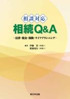 相談対応 相続Q&A-法律・税金・保険・ライフプランニング-