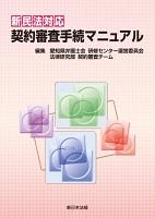 新民法対応 契約審査手続マニュアル