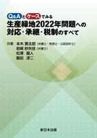 Q&Aとケースでみる 生産緑地2022年問題への対応・承継・税制のすべて