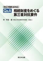 〔改正相続法対応〕Q&A 相続財産をめぐる第三者対抗要件